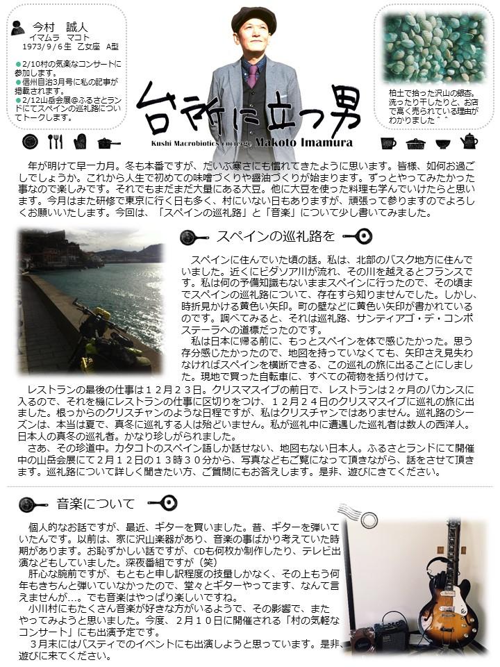 第68号協力隊新聞4