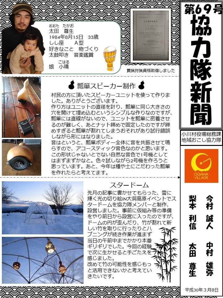 第69号協力隊新聞1
