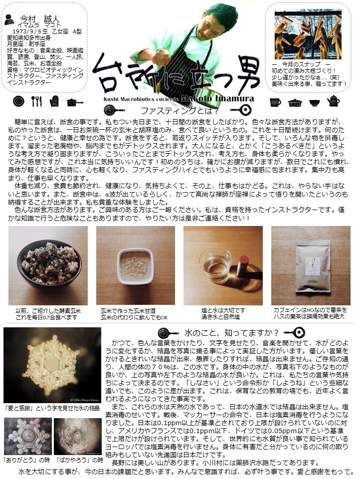 第69号協力隊新聞4