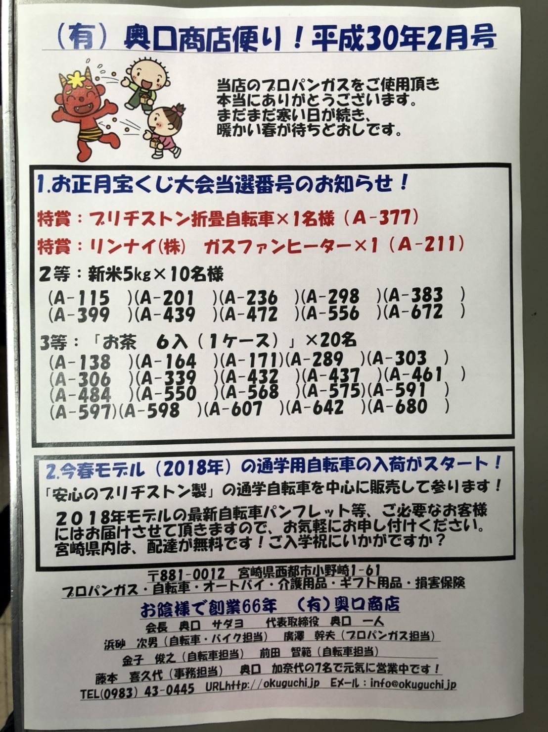 お正月宝くじ大会当選番号