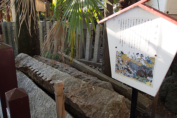 別小江神社清正橋の石