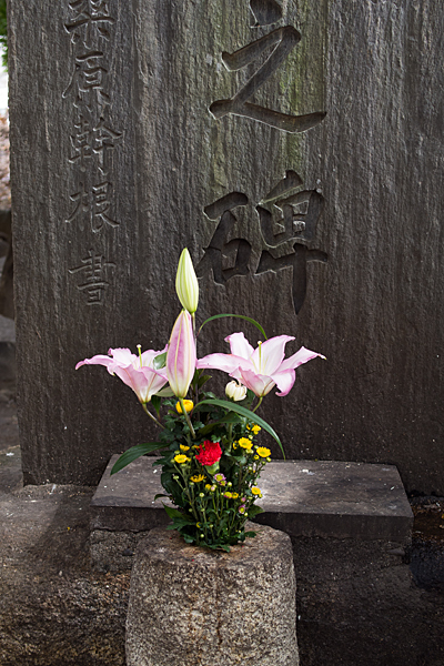 愛知縣護国神社石碑と花