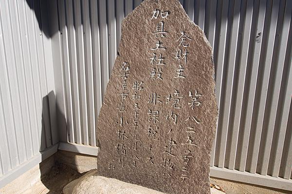 丹八山迦具土社石碑