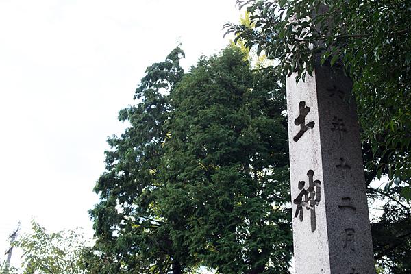 本土神社社号標