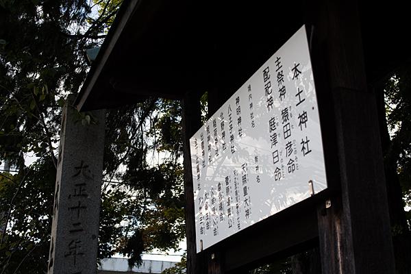 本土神社説明板