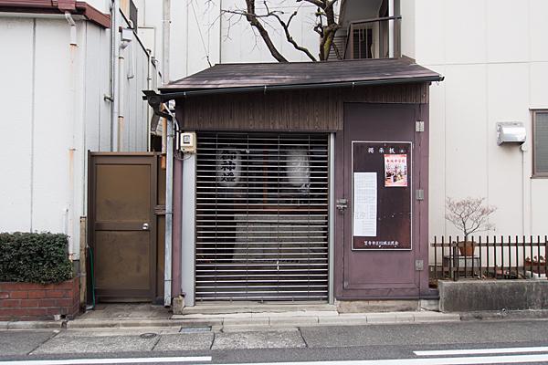松城町1秋葉神社