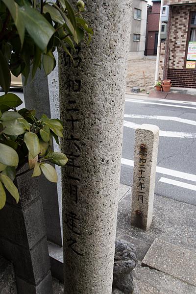 柵下町秋葉神社昭和二十六年の銘