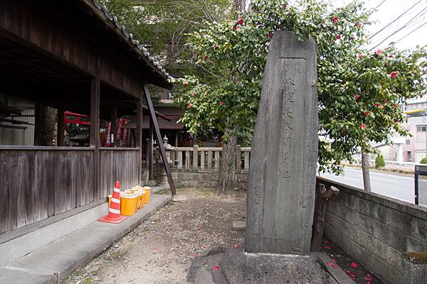 豊若宮八幡社氷室長冬石碑