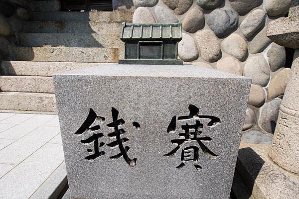 平中町八幡社賽銭箱