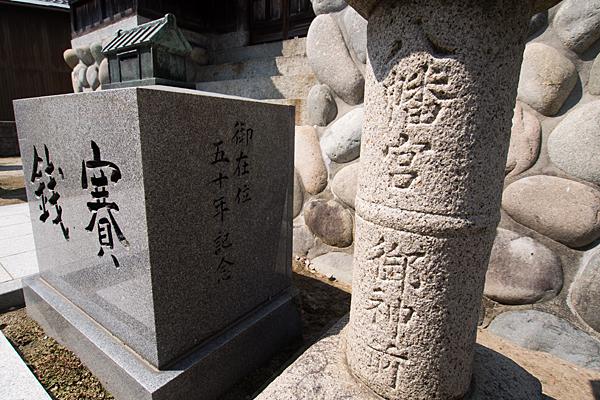 平中町八幡社灯籠
