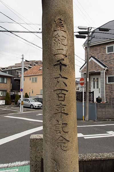 駈上秋葉神社皇紀二千六百年記念碑