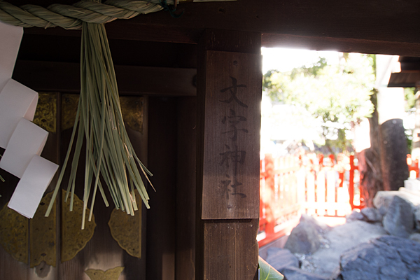 鹿島稲荷神社文字神社