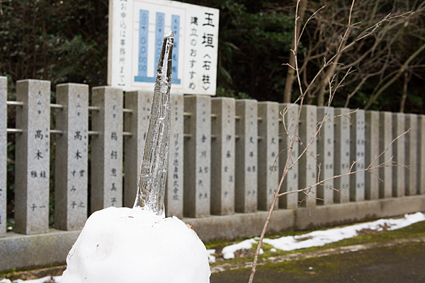 犬山寂光院つららと雪だるま