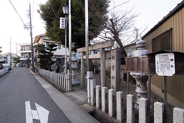 山木秋葉神社