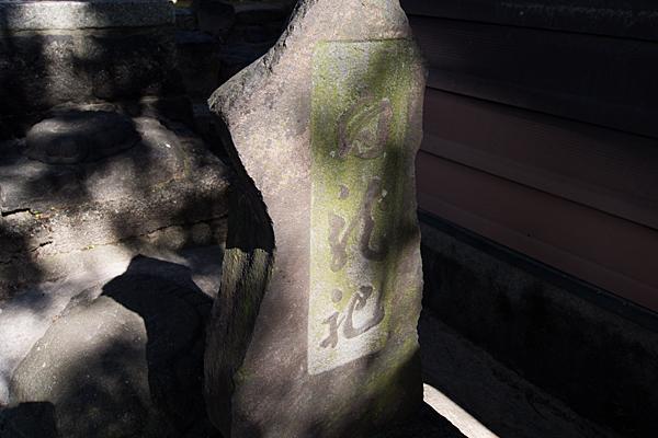 白瀧大神石碑のその2