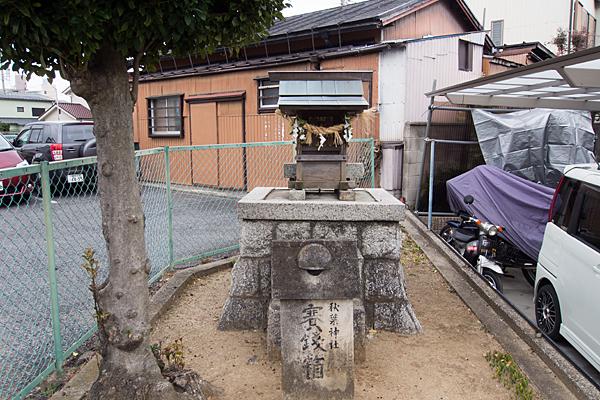 元桜田町秋葉神社社前