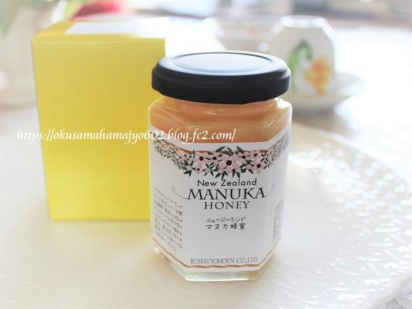 武州養蜂園 マヌカクリーミー蜂蜜