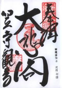 笠寺観音2