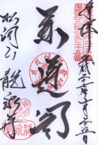 龍泉寺観音