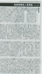 人事異動の新聞記事
