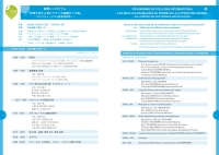 brochure_colloque_WEB-3-003.jpg