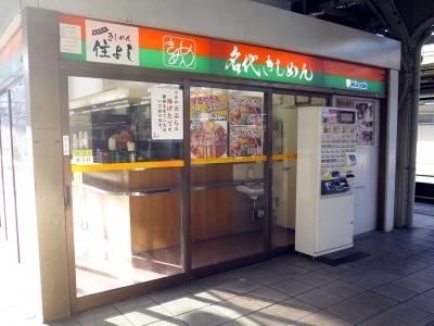 20180112SUMIYOSI.jpg