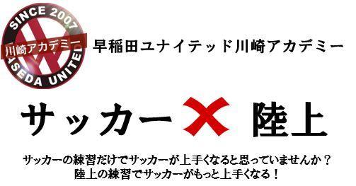 『サッカー × 陸上』 2018年4月15日(日)体験イベント開催のお知らせ ~早稲田ユナイテッド川崎アカデミー