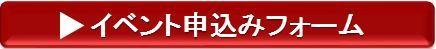 イベント申込みボタン