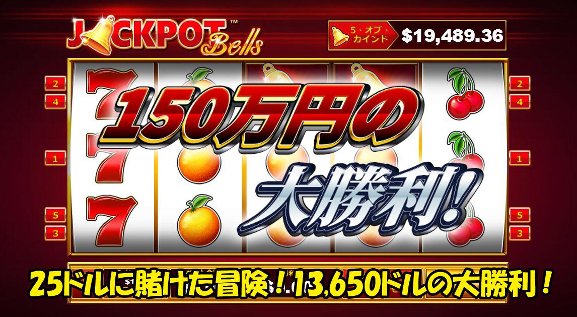 Jackpot Bells_JP