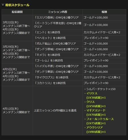 DDON2018-03-22-001.jpg