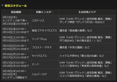 DDON2018-03-22-002.jpg