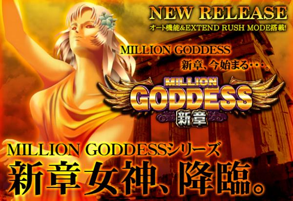 MILLION GODDESS -新章- トップ画像