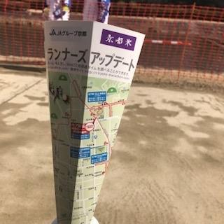 京都マラソン2