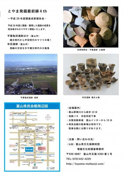 H29tirashi-2.jpg