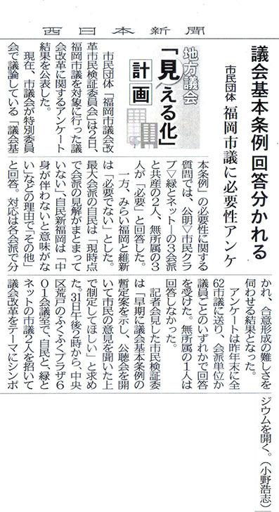 西日本新聞アンケート