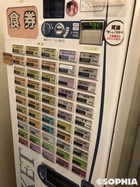 らーめん処 潤 蔵王橋店