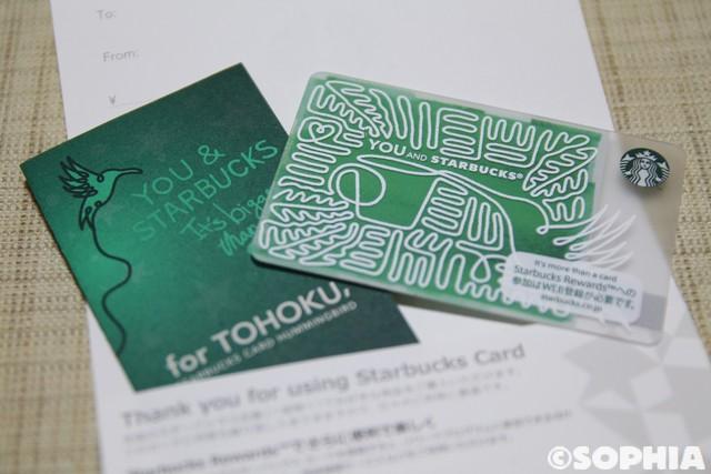 スターバックス カード ハミングバード2018