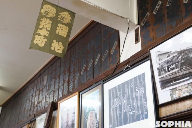 味の老舗 若松 店内 招木看板