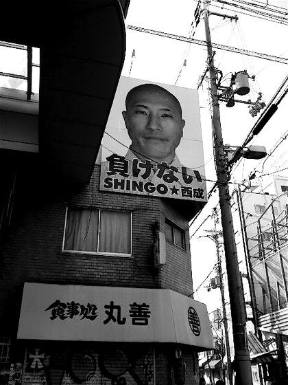 nishinari02DCIM0179.jpg