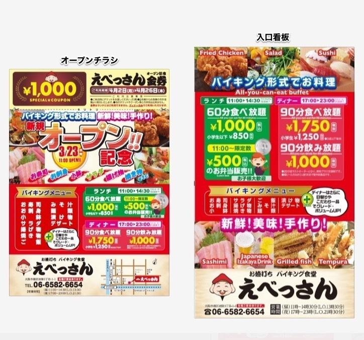 chirashi_kanban.jpg