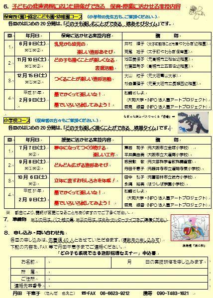 youkou2.jpg