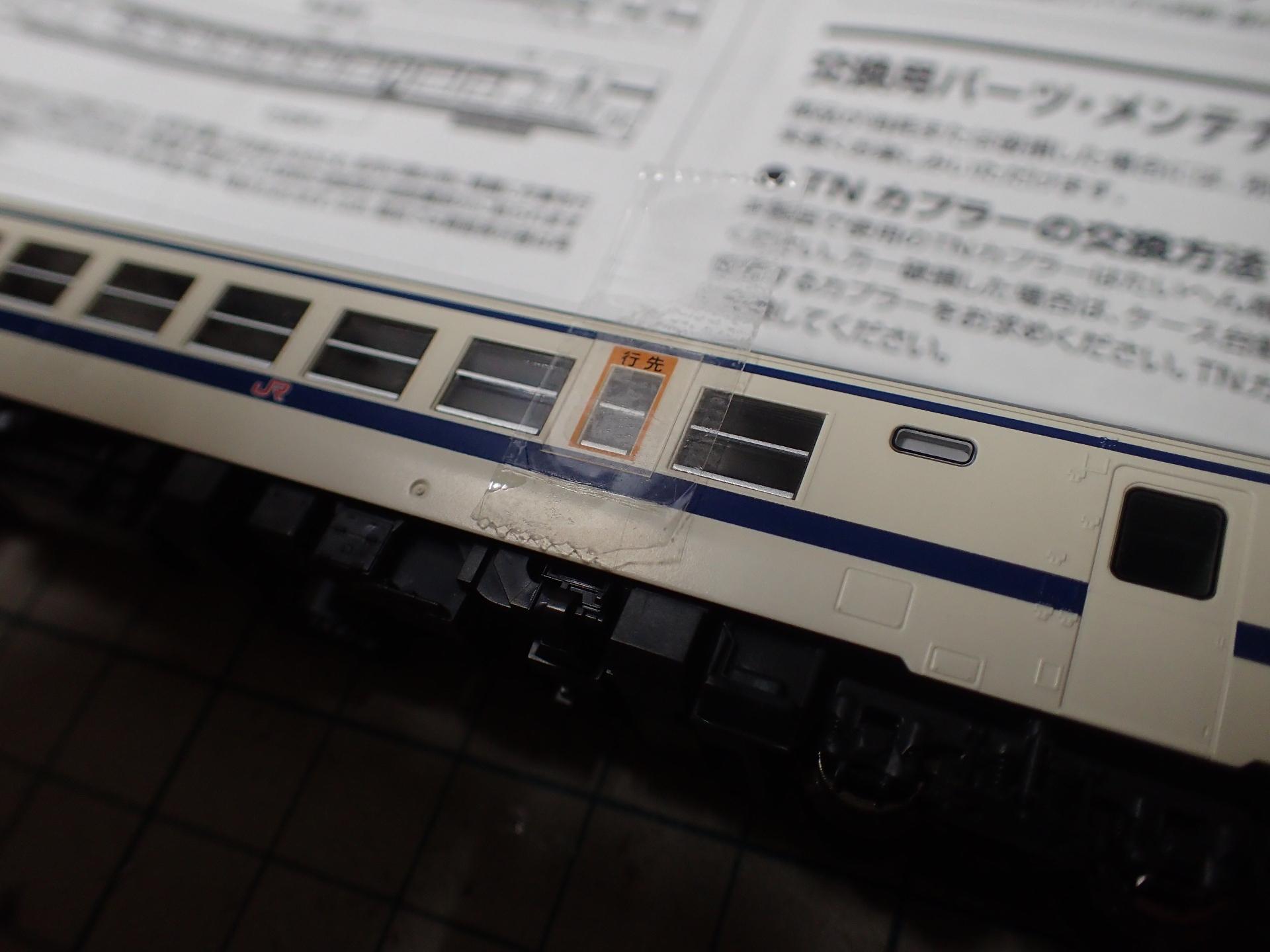 九州タイプ特有の行先枠インレタも透明セロテープを使って貼ります。