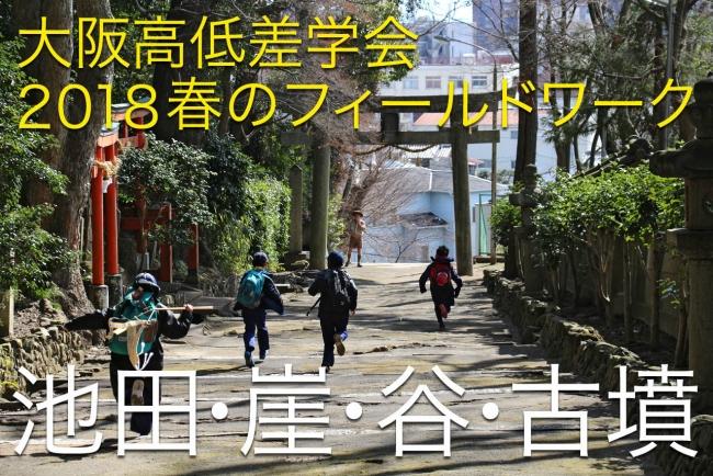 ikeda2018.jpg