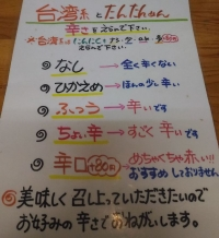 6banchoJinseiGyoza_002_org.jpg