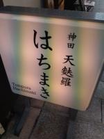 JinbouchoHachimaki_001_org.jpg