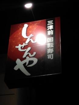 MatsuyamaShinsenya_016_org.jpg
