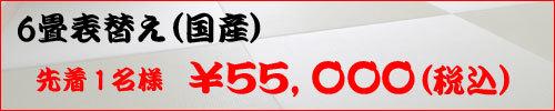 2018年2月 キャンペーン【6畳表替え(国産)¥55,000(税込)】