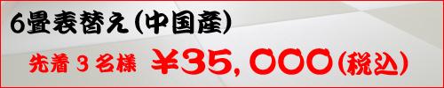 2018年2月 キャンペーン【8畳表替え(中国)¥35,000(税込)】