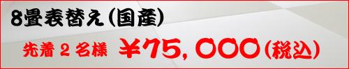 2018年2月 キャンペーン【8畳表替え(国産)¥75,000(税込)】