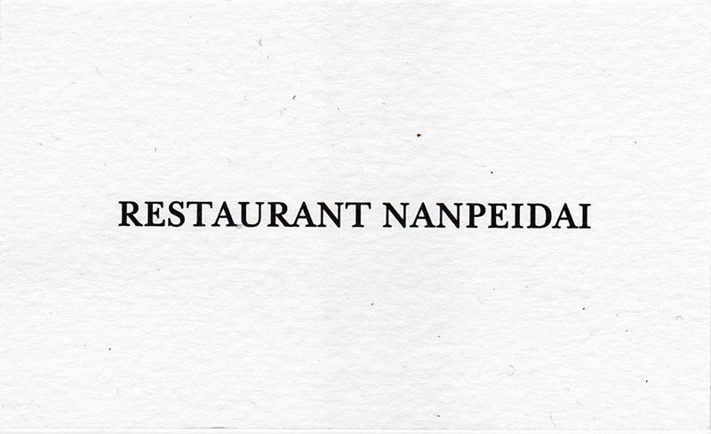 レストラン ナンペイダイ